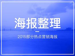 2015部分海报整理/招贴整理/作品整理