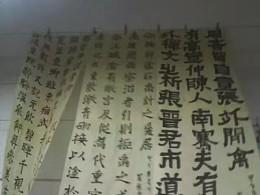 张迁碑字体练习