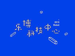 乐博科技中心logo