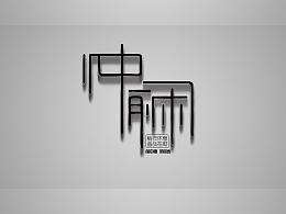 以前做的一些字体设计