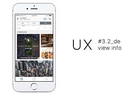 Ⓓ 发布部分Lightour UX交互设计