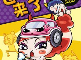 女司机系列漫画
