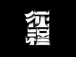 M's 字体设计 | 春季篇