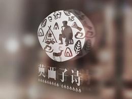 云南《莫西子诗》普洱茶品牌设计