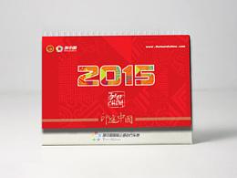 环中国2015台历