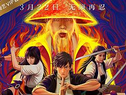 网络电影《忍者传说》海报