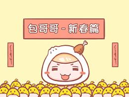 包哥哥-新春篇