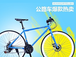 山地自行车品牌详情页