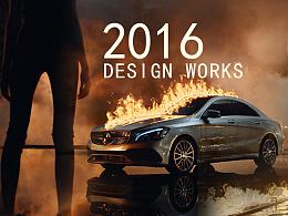 2016设计小结