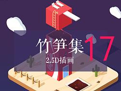 竹笋集17 2.5D插画设计