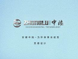 中陆-丨为环保事业迸发丨