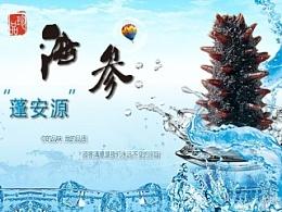 海参品牌宣传页
