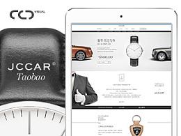 JCCAR Taobao Store design(最终版已更新)