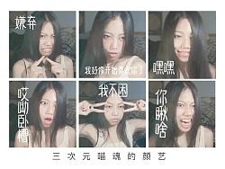 表情|喵魂的颜艺(三次元)