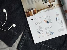 《给你一个家》 | 乐活杂志5月刊插图