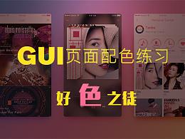 GUI页面配色练习/CSD