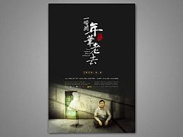电影《一瞬间,年华老去》电影海报设计