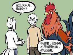 【非人哉合集】274-276