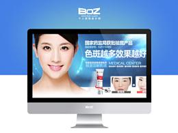 设计师BOZ-中国协和医学化妆品-淘宝天猫官方旗舰店首页(仿)
