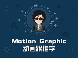 MG动画跟谁学
