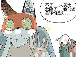 废柴狐阿桔part2