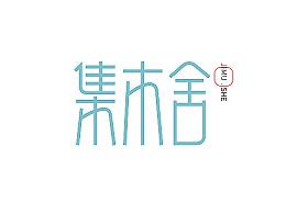 字体帮20160303期上榜作品