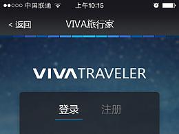 VIVA旅行家项目,二代更迭