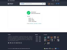 交易平台 交易过程界面设计 网页设计 web设计