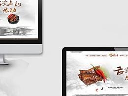 水墨风格企业网站设计