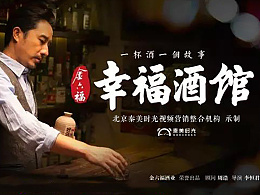 金六福《幸福酒馆》系列电影(泰美时光)