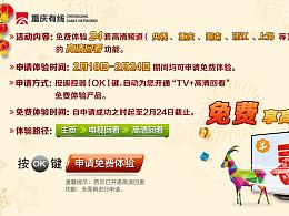 重庆有线活动页面设计