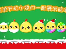 圣诞节小鸡