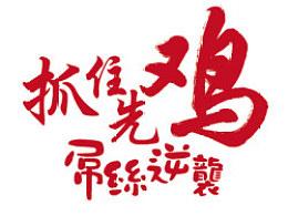 小辣椒手机—【抓住先鸡  屌丝逆袭】