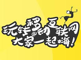 柠檬新营销 - 易拉宝设计