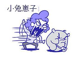 温馨小漫画:打不过就跑