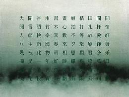「谷雨体」 商业标准字体设计