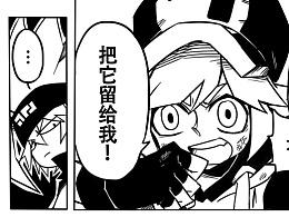 【★★★凹凸世界 -第8话★★★】