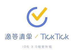滴答清单 | TickTick iOS 3.0视觉升级