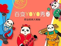 百变YOYO秀之职业档案大揭秘