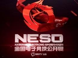 NESO2014全国电子竞技公开赛 片头
