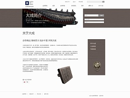 大成律师事务所网页