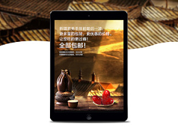手机微信传播,详情页,大枣首页 化妆品 中国风 复古 服饰 海报 新年