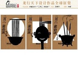 """中国传统文化节日-""""二月二龙抬头""""系列海报"""