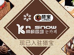 韩城雪域banner