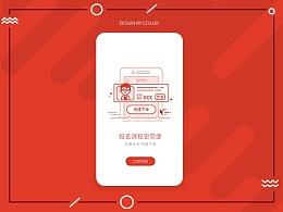app启动页、引导页设计