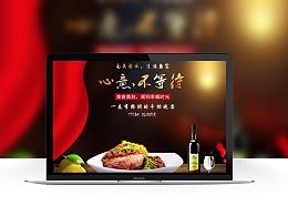 网页设计 电子商务 详情页 牛排