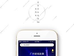 你啊你,是自在如风的App(互联网酒店Xbed IOS2.0)