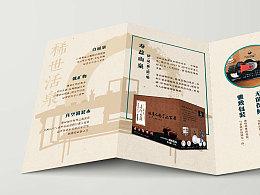 折页设计-茶道装产品设计
