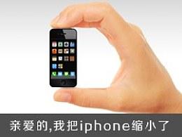 亲爱的,我把Iphone缩小了