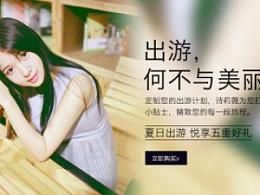 诗莉薇化妆品banner-盘龙云海-程振良/vincent设计工作室